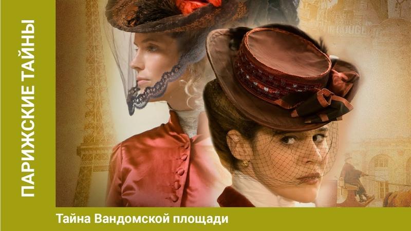 Тайна Вандомской площади Криминальная Драма Лучшие Триллеры
