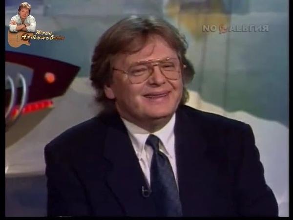 Юрий Антонов в программе Акулы пера. 1995