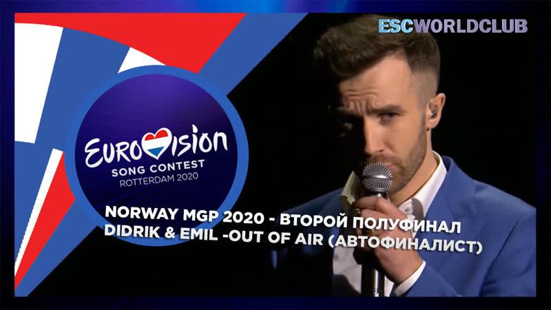 Didrik Emil Out of Air MGP 2020 Второй Полуфинал Автофиналист Norway