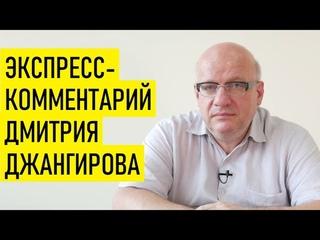Сколько будет сверхдержав через 10 лет? Дмитрий Джангиров