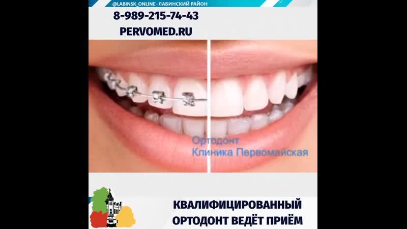 ⚡️ОРТОДОНТ⚡️Мы рады сообщить что в нашей клинике Первомайская ведёт приём врач ортодонт Квалифицированный специалист из