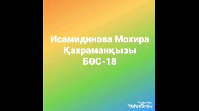 Бейнелеу өнері және сызу БӨС 18 2020 03 31