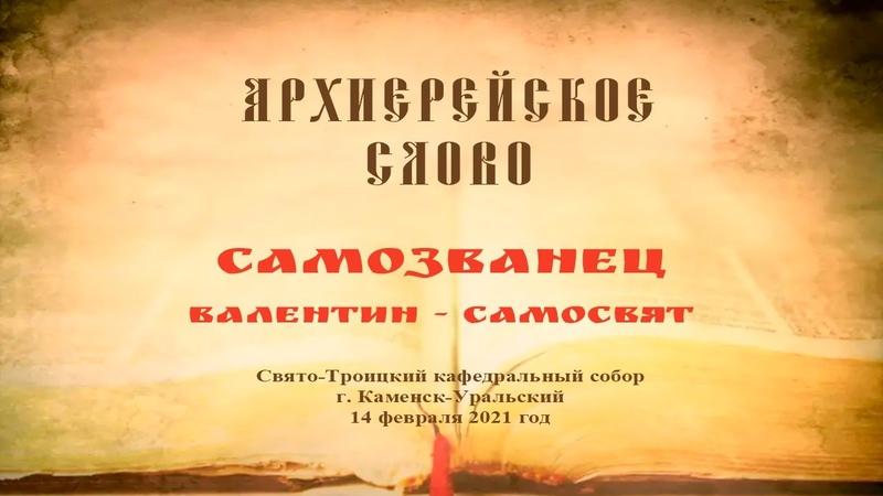 Слово Преосвященного Мефодия Самозванец Валентин самосвят
