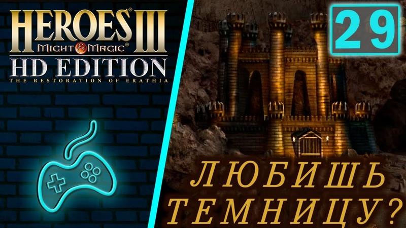 Герои Меча и Магии 3 Возрождение Эрафии Прохождение Часть 29 Судный день