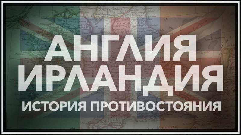 Англия и Ирландия история противостояния