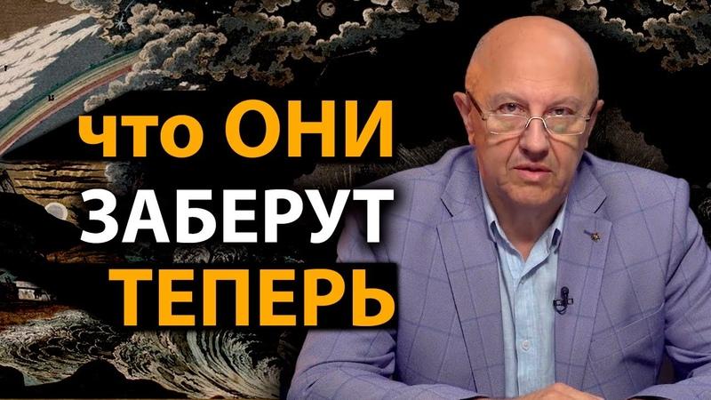 Не будет ни собственности ни приватности Мировая элита показала нам наше будущее Андрей Фурсов