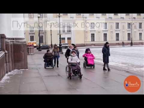 Эрмитаж Короткий ролик инструкция о доступности для инвалидов колясочников