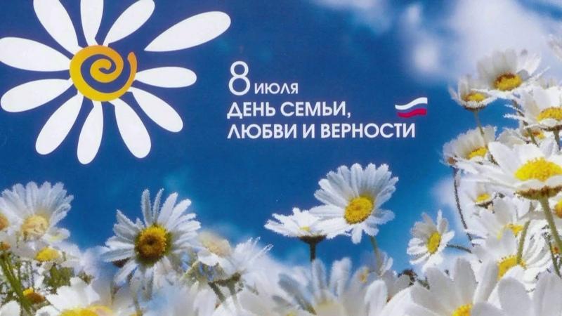 8 июля День семьи любви и верности История праздника Новости