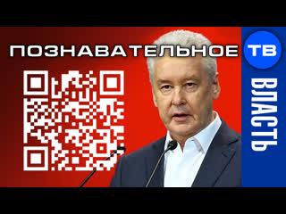 Собянин отменил электронный концлагерь. Почему мэр Москвы не ввёл электронные пропуска (Познавательное ТВ, Артём Войтенков)