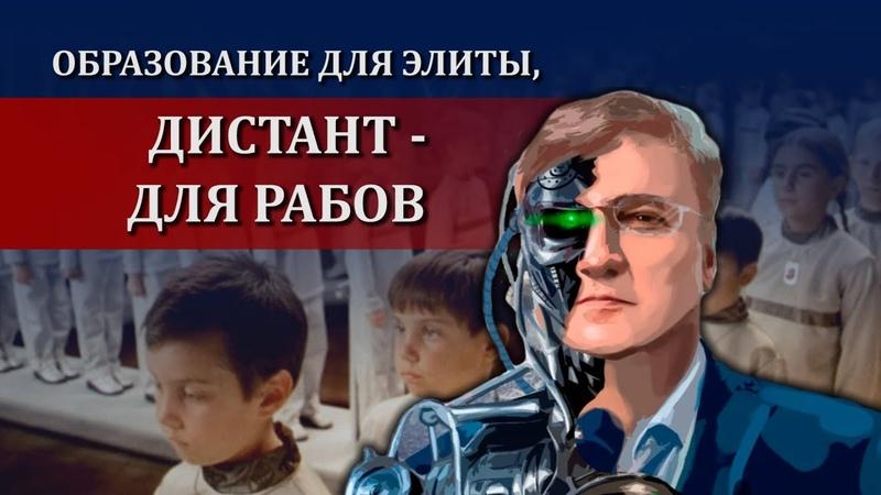 Смертельный дистант Все только начинается Родители России