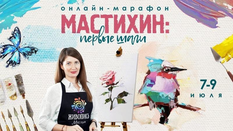 Открытый -марафон Мастихин первые шаги с Александрой Чёрной. Часть 2