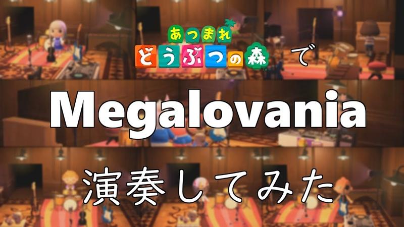 【あつ森】Megalovania を あつ森の楽器で演奏してみた / Animal Crossing New Horizons Various Musical Instruments cover