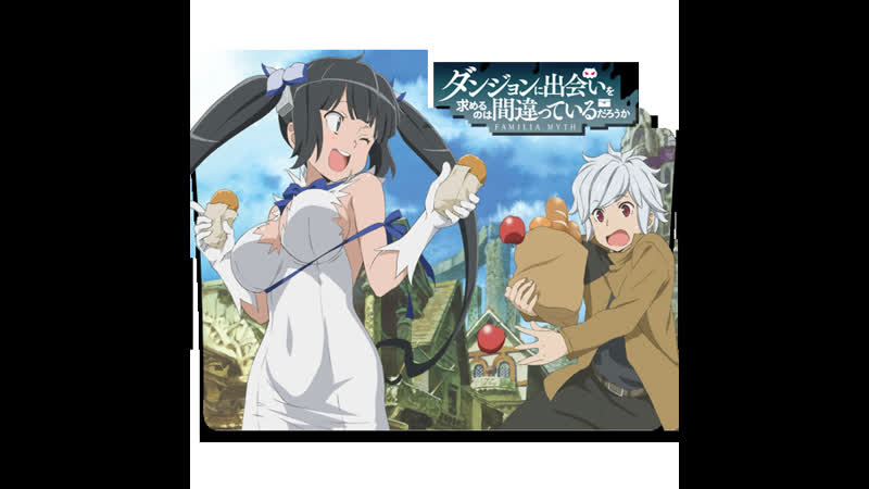 Is It Wrong to Try to Pick Up Girls in a Dungeon Озвучено от Ancord