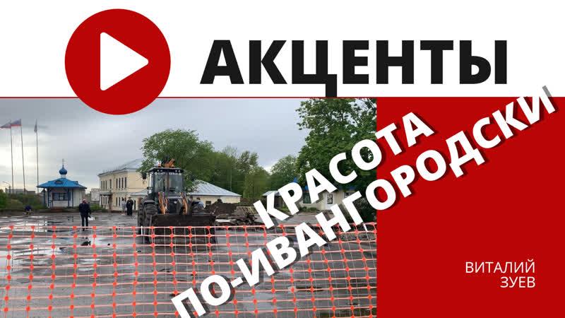 Храм или променад В Ивангороде нашли решение сложной проблемы ЛенТВ24
