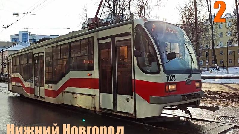 Трамвай №2 Нижний Новгород 10 02 2020 Весь маршрут 71 407 Tram №2 Nizhny Novgorod