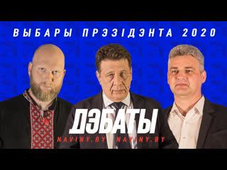 Дебаты 2020. Рок-н-ролльщик vs. оппозиционеры из праймериз