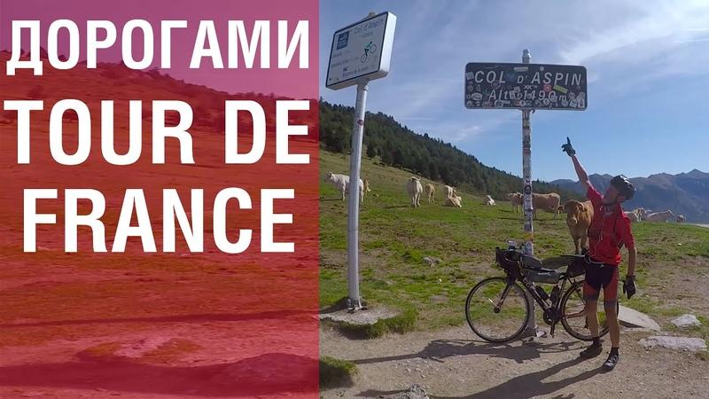 Еду по маршруту Тур де Франс Покорение горных вершин Франции