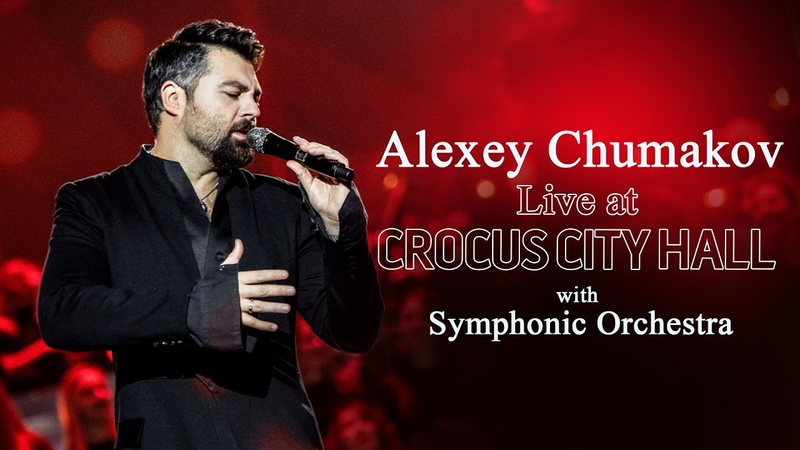Alexey Chumakov Live at CROCUS CITY HALL with Symphonic Orchestra