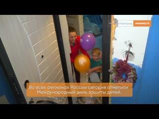 Во всех регионах России сегодня отметили Международный день защиты детей.