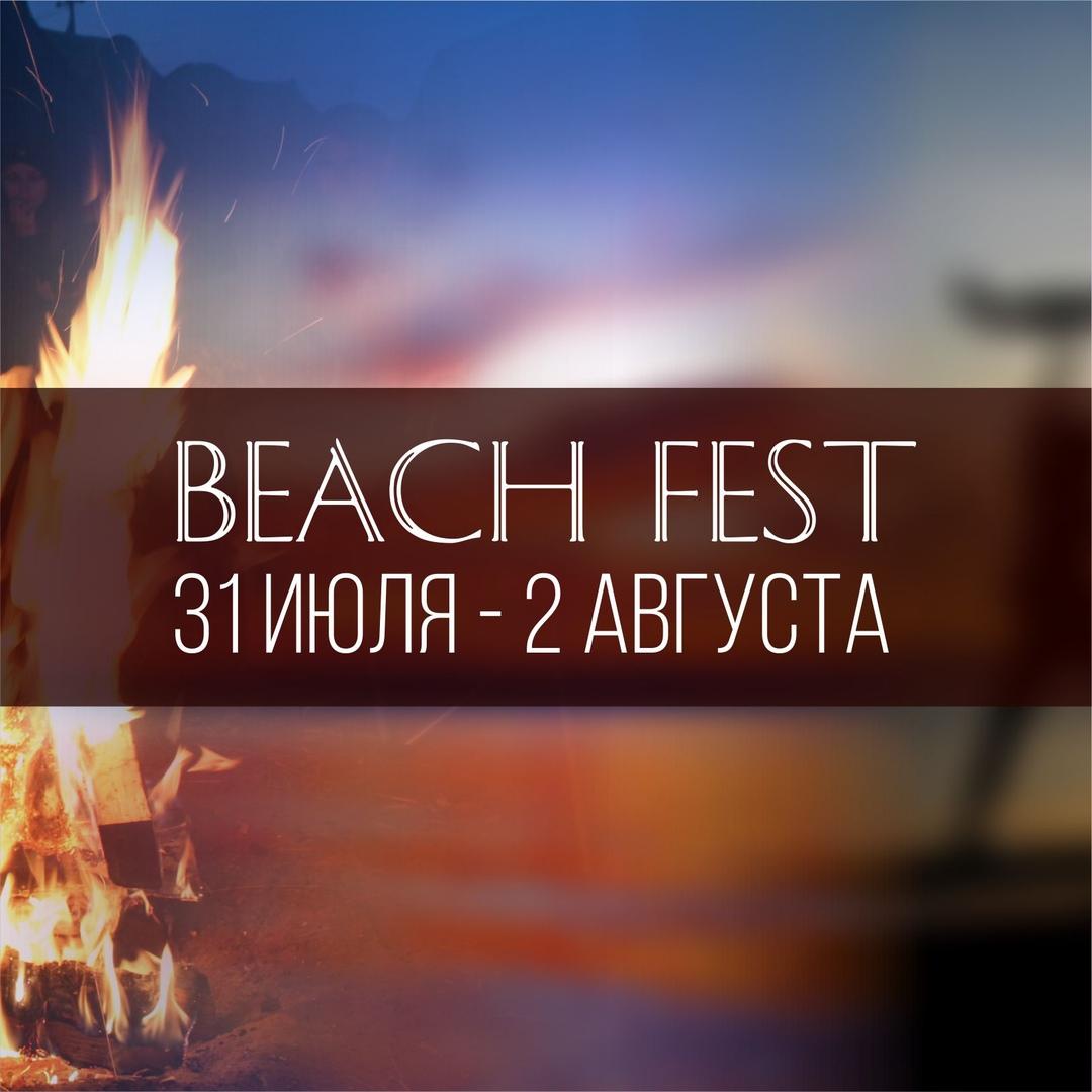 Афиша Красноярск Beach fest Хакасия (оз. Беле)