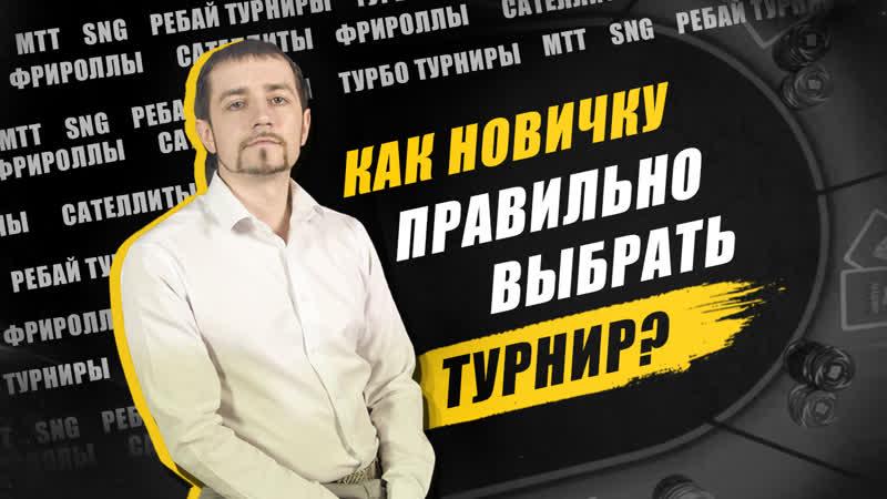 Как правильно выбирать турнир Вячеслав Slash