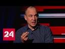 Политолог Андрей Окара: Россию превратили в страну-изгоя - Россия 24