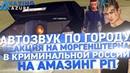 АВТОЗВУК ПО ГОРОДУ НА АМАЗИНГ РП | GTA CRMP