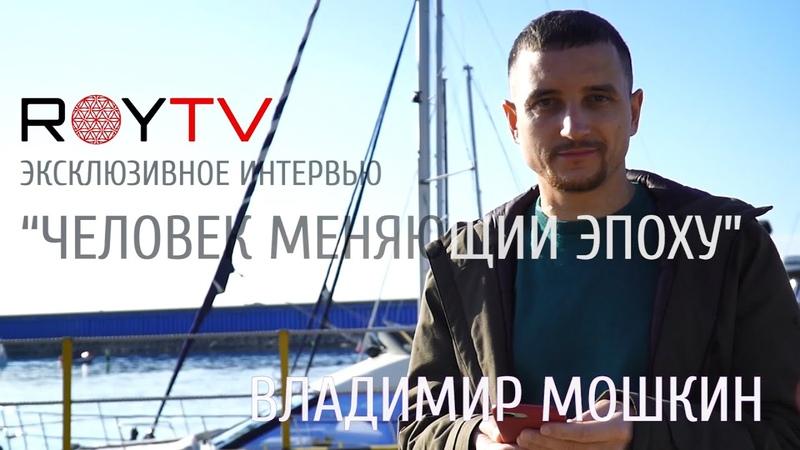 Эксклюзивное интервьюВладимир Мошкин. Сочи 14.12.2019г. (укороченная версия)