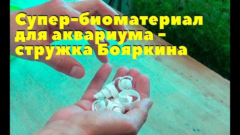 Супер-биоматериал для аквариума - стружка Бояркина
