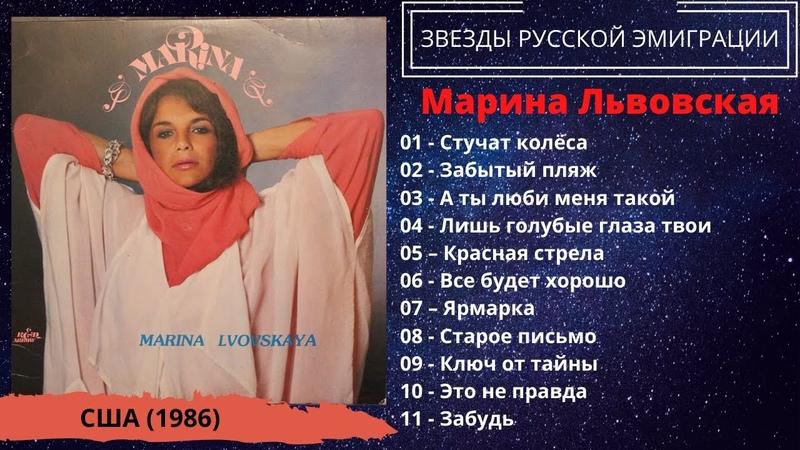 Марина Львовская альбом Красная стрела США 1986 Звезды русской эмиграции Эмигрантские песни