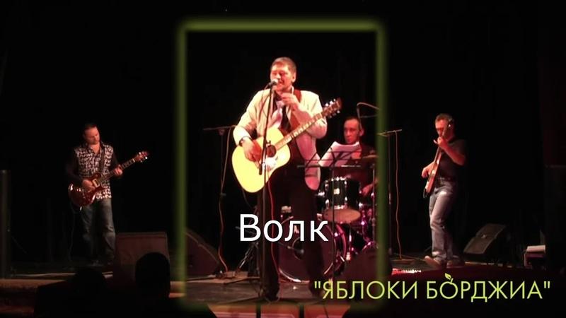 Яблоки Борджиа Волк корневой уральский блюз музыкальное видео с живым звуком