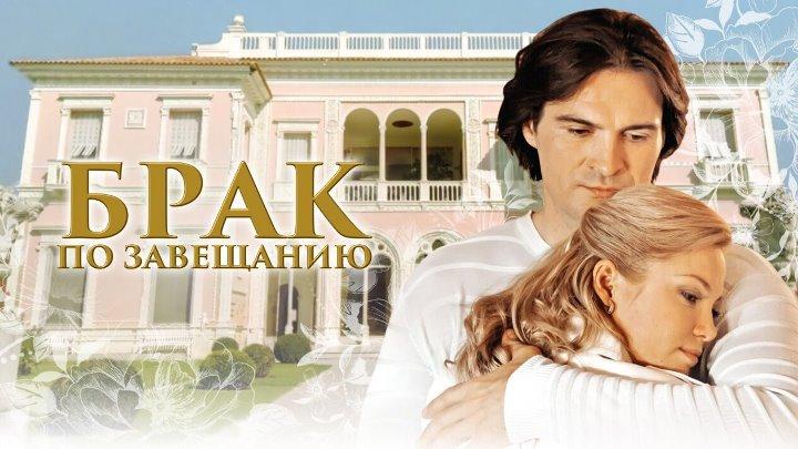 Сериал Брак по завещанию 3 Танцы на углях Россия