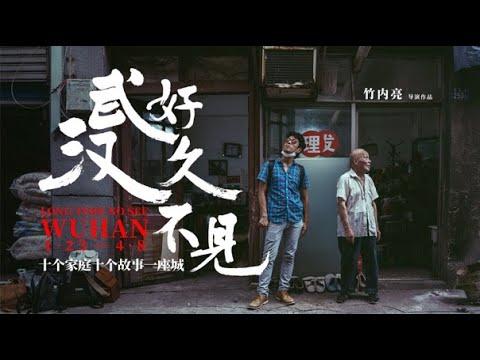 一位日本导演的武汉十日纪实 好久不见,武汉 A Japanese Director s 10 day documentary on Wuhan 日本人監督が見た武漢「 お久しぶりです、武漢」