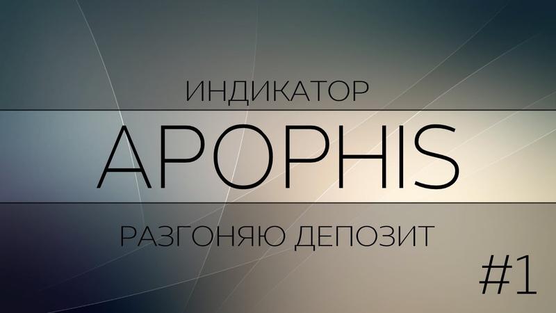 APOPHIS | ИНДИКАТОР ДЛЯ БИНАРНЫХ ОПЦИОНОВ | РАЗГОНЯЮ ДЕПОЗИТ 1