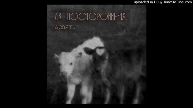ДК Посторонних Девять Sedative cover