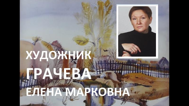 Художник Грачева Елена Марковна