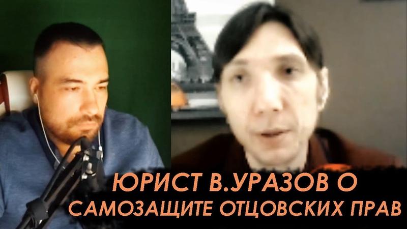 Юрист В.Уразов (Друг Дизлайва) О самозащите своих отцовских прав. Лайвхаки как видеть своих детей.