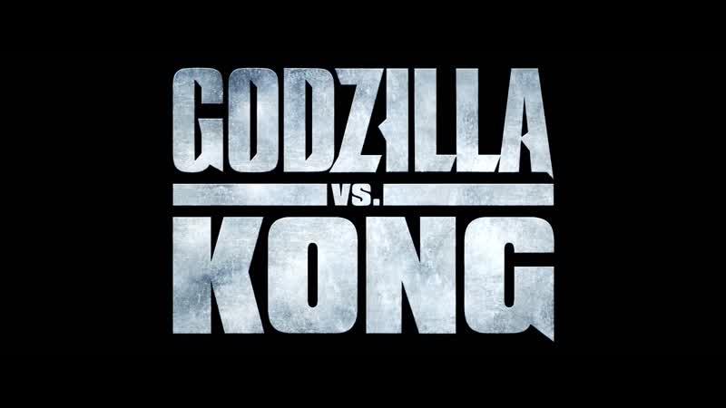 Годзилла против Конга 💥 Большой русский ТВ Спот трейлер💥