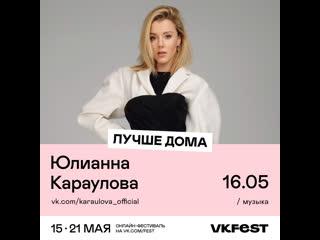 Юлианна Караулова 16 мая на VK Fest!