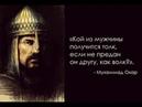 «Если не предан, как волк». Мухаммад Окар