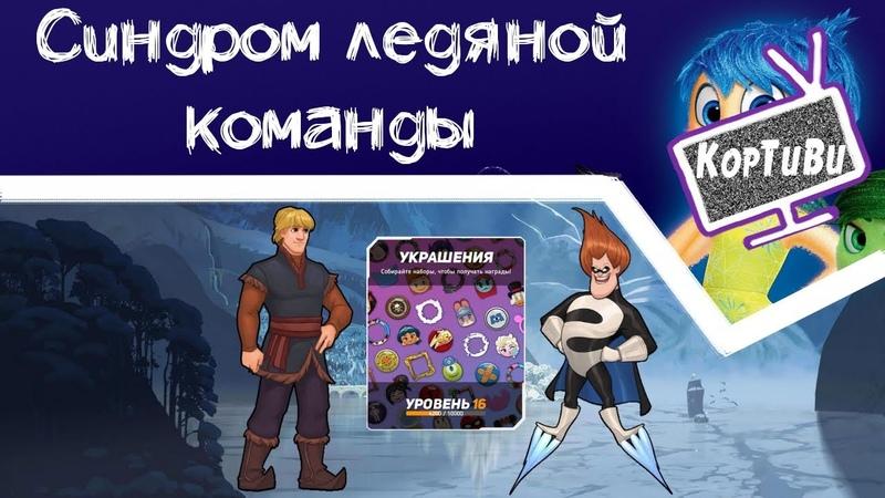 11 Disney Heroes Battle Mode Синдром Кристофф и Свен в игре Косметические коллекции и др