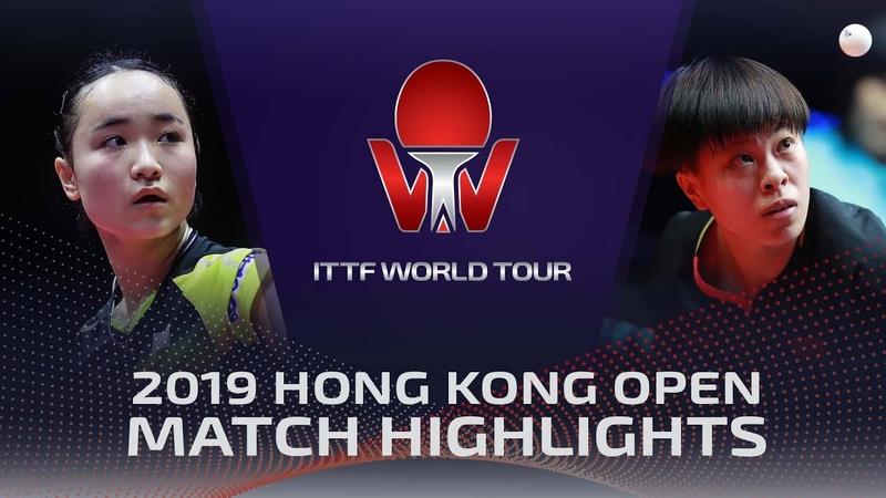 Wang Yidi vs Mima Ito HD Highlights 2019 ITTF World Tour Hong Kong Open