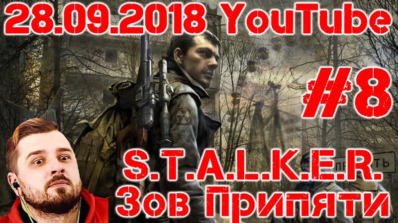Hard Play ● 28.09.2018 ● YouTube серия ● S.T.A.L.K.E.R.: Зов Припяти 8