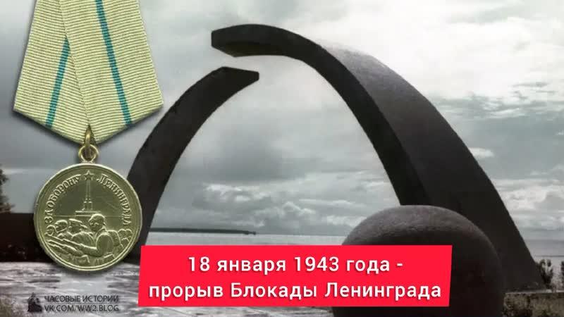 18 января 1943г прорыв Блокады Ленинграда Отрывок из Февральского дневника О Берггольц читает Мария Скреля