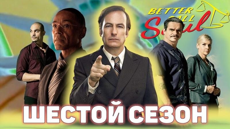 Шестой сезон Лучше звоните Солу Better Call Saul Лало Начо и Ким в Тяжких