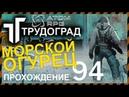 ☢ATOM RPG ТРУДОГРАД прохождение 94 МОРСКОЙ ОГУРЕЦ