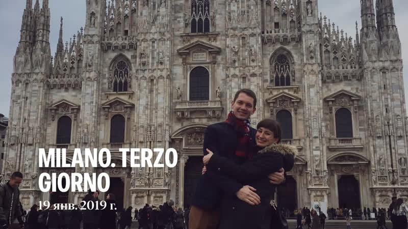 Milano Terzo giorno