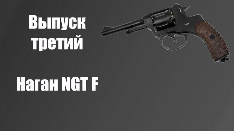 Наган Gletcher NGT F обзор владельца