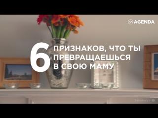 6 признаков того, что ты превращаешься в свою маму