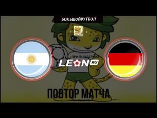 Аргентина - Германия. Повтор 1/4 ЧМ 2010 года
